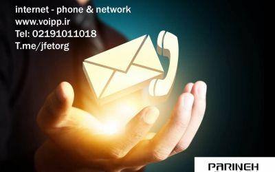 تلفن ویپ و مزایای بیشمار...